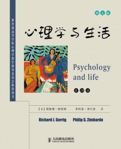 心理学与生活txt