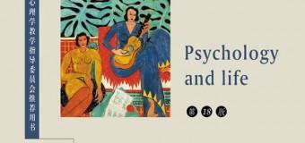 心理学与生活txt 在线阅读:第十七章  社会过程与关系