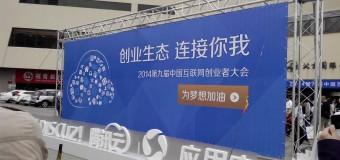 由互联网创业大会,介绍如何选择云服务器